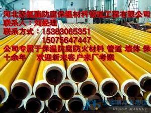 聚氨酯采暖保温管价格//*直销供热管道直埋保温管专业