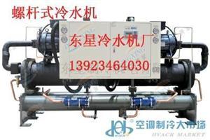 20P水冷式冷水机 工业制水机 离心式冷水机组