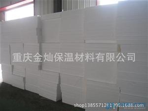 EPS聚苯乙烯泡沫板-包装板 保温、隔热材料 重庆批发
