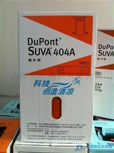 杜邦R404A,天津R404A,天津制冷剂