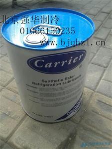 开利冷冻油110  ( 18.9L)