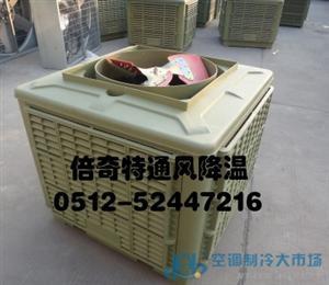 厂价直销大量批发冷风机节能冷风机环保冷风机(上