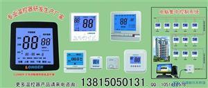 电采暖地暖温控器