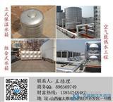 忻州不锈钢组合式拼装方形热泵水箱