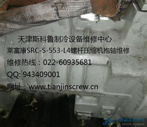 石家庄莱富康SRC-S-553压缩机抱轴故障维修