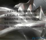 天津莱富康SRC-S-353压缩机抱轴维修