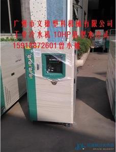 福建冷水机 工业冷水机10HP 冷冻机厂家
