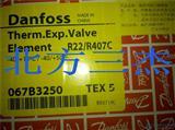丹佛斯感温包 TEX5 067B3250 R22/-40℃