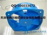 200FZY3-D小型工频轴流通风机 电焊机排风扇 电焊机冷