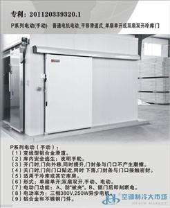 天津制冷 L电动型侧滑道冷库平移门