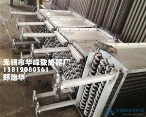 无锡华峰散热器厂l高品质、高质量的 换热器