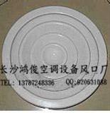 湖南风口-长沙风口厂家-圆形散流器风口