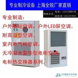 无水机箱机柜空调,机床控制柜空调,无冷凝水电气柜空
