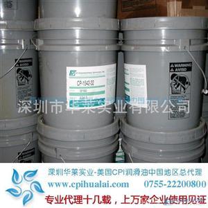 批发RPAG55汽车空调压缩机油,CPI合成制冷压缩机油