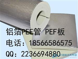 深圳聚乙烯PEF管PEF板PEF保温材料