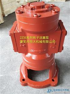 2ZH转子活塞泵