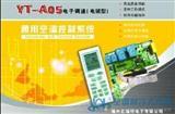 通用空调控制系统