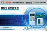 YT-D08LCD液晶显示通用太阳城线上娱乐官网控制系统