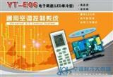 通用空调控制系统YT-E06电子调速