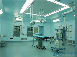 洁净手术室净化设计施工安装