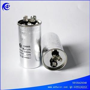 安徽中容CBB65空调马达防爆电容器