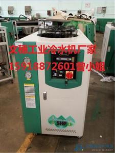 福建晋江工业冷水机生产厂家 WSIA-4HP