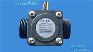 赛盛尔6分塑料水流传感器