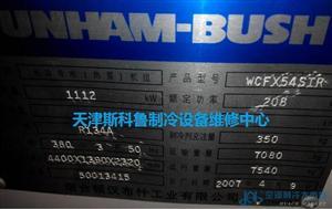顿汉布什WCFX54SIR水冷冷水机组维修保养