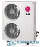 LG户式变频环保中央空调