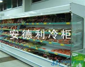 超市节能冷柜/风幕柜/鲜肉保鲜柜