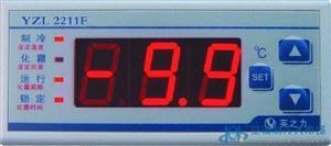 �蕊L�C�为�控制+化霜YZL―2211F