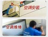 北京宣武区空调移机 空调安装 空调打孔
