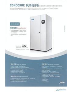 约顿JOA/JDA25风冷式机房空调广州深圳东莞代理