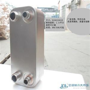 钎焊板式换热器/热泵板式蒸发器/板式冷凝器