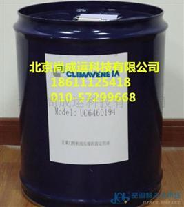 克莱门特冷冻油UC6460197