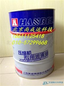 汉钟冷冻油HBR-A02 A03 A04 A05