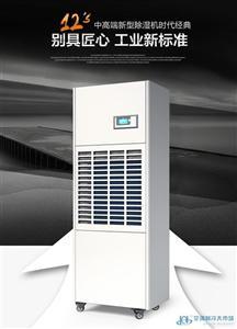 除湿机DP-6.8D 抽湿器仓库吸湿干燥