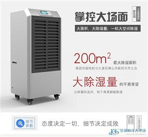 商用DR-1382L工业用除湿机抽湿机仓库除湿器