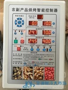 红枣烘干温湿度控制器