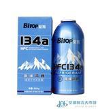 冰企134a冷媒