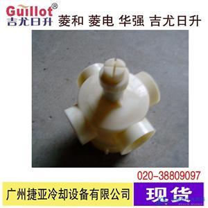 冷却塔转头布水器喷头洒水管菱电塔适用