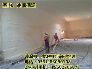 山东聚氨酯发泡机菏泽高压喷涂机施工冷库工程