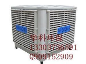 华科湿帘冷风机,湿帘冷风机厂家,环保空调