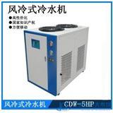 山东5p风冷式工业冷水机