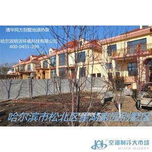 黑龙江高端别墅专用水源热泵