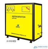 水冷 标准型冷冻式干燥机 冷干机