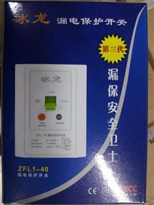 西安冰龙东方赌场 注册即送38元漏电保护器