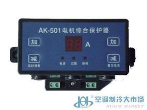 AK-501保护器