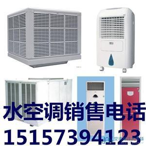 嘉善水空调,嘉善冷风机专业安装销售
