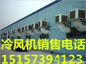 平湖水空调安装,平湖冷风机厂价批发